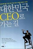 [대여] 대한민국 CEO로 가는 길
