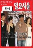 일요서울(872호) 연예섹션 - 스타데이트 : 김태희