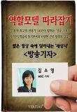방송기자 김소영