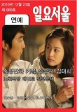 일요서울 연예섹션 868호(순정만화 커플 송승헌, 김태희)