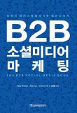 B2B 소셜미디어마케팅