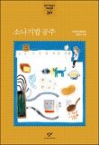 창비아동문고 대표동화 시리즈-30 소나기밥 공주