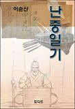 난중일기 (도딤문고17)
