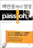 Passion! 백만불짜리 열정