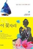 오늘, 이 꽃자리 : 일산 법상 스님의 행복 공식
