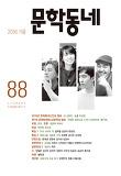 계간 문학동네 2014년 봄 통권 78호
