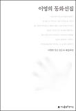 이영희 동화선집 - 한국동화문학선집