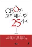 CEO가 고민해야 할 25가지