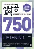 [ePub3.0]시나공 토익 750 LISTENING