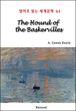 The Hound of the Baskervilles - 영어로 읽는 세계문학 64