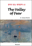 The Valley of Fear - 영어로 읽는 세계문학 65