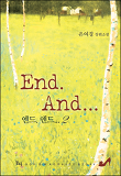 End, And 2권