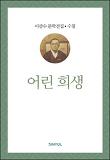 이광수 문학전집 수필 1