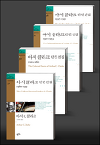 [세트] 아서 클라크 단편 전집 (전4권)