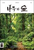 나무와 숲 05호