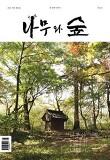 나무와 숲 01호