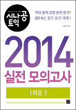 [ePub3.0] 시나공 토익 2014 실전 모의고사(1회분3)