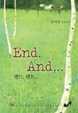 [합본] End, And (전2권/완결)