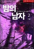 밤의 남자 2 (완결)