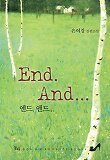 End, and… 세트 (전2권)