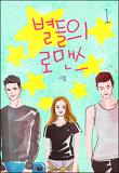 별들의 로맨스 1