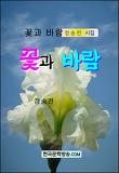 꽃과 바람