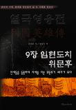열국영웅전 9장 : 임현도치 위문후
