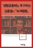김종철 -'생명공동체'를 추구하는 김종철의 『녹색평론』