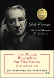 Five Minute Biographies For Your Success