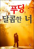 [합본] 푸딩, 달콤한 너 (전4권/완결)