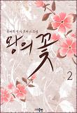왕의 꽃 2 (완결)