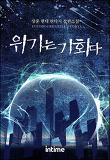 위기는 기회다 6권 3 (완결)