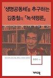 김종철 - '생명공동체'를 추구하는 김종철의 『녹색평론』 (시사만인보019)