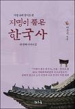 [대여] 지명이 품은 한국사 4-2 : 경기도 지역[4권분권]