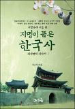 [대여] 지명이 품은 한국사 6-1 : 서울 지역[6권분권]
