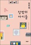 창밖의 아이들 - 문학동네청소년 028