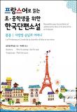 프랑스어로 읽는 초·중학생을 위한 한국단편소설
