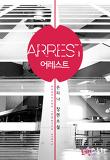 [특별대여] 어레스트 (Arrest)