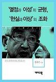 최장집 -'열정과 이성'의 균형,'현실과 이상'의 조화 (시사만인보 091)