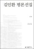 김인환 평론선집 - 지식을만드는지식 한국문학평론선집