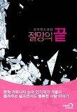 절망의 끝 (김미영 소설집)