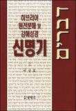 히브리어 원전분해 및 강해 성경 신명기 2