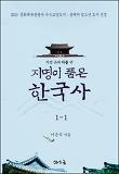 [대여] 지명이 품은 한국사?1-1 : 서울 지역[1권분권]