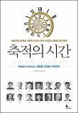 [대여] 축적의 시간 : 서울공대 26명의 석학이 던지는 한국 산업의 미래를 위한 제언