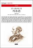 자유론 - 책세상 문고 고전의 세계 043