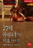 [무료] 27세, 유부녀사원 미호 이야기 (체험판)