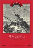 해저 2만리 2권 - 쥘 베른 걸작선 2