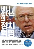 버니 샌더스의 정치 혁명 - 체험판