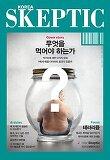 한국 스켑틱 SKEPTIC vol. 2