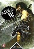 시더스링 3